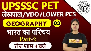 UPSSSC PET/लेखपाल/VDO/LOWER PCS || GEOGRAPHY || By Arooshi Ma'am || Class 02 |भारत का परिचय