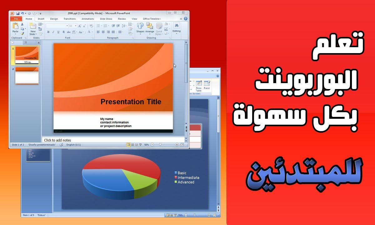 برنامج تشغيل ملفات pdf