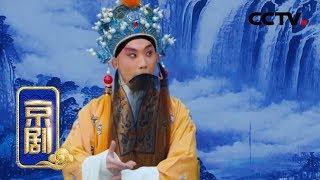 《中国京剧像音像集萃》 20190731 京剧《战洪州》 1/2| CCTV戏曲