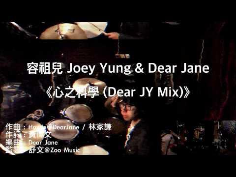 容祖兒 & Dear Jane 心之科學 (Dear JY Mix) Drum Cover By Mike Chow