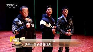 《特警队》亮相三地高校 丁晟、凌潇肃等主创和学生比拼实力【中国电影报道 | 20200106】