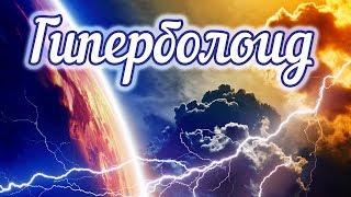 Многомерная Гиперболоидная Космология -  Космоэнергетика XXI века