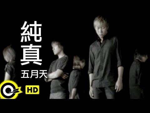 五月天-純真 (官方完整版MV)