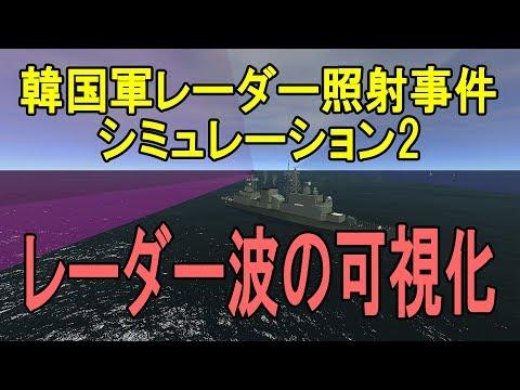🔴🔴🔴韓国軍レーダー照射事件シミュレーション その2🔴🔴🔴(Korean navy radar irradiation incident.)