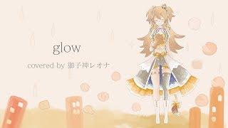 「glow」歌ってみた【獅子神レオナ】