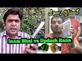 Inam Bhai Angry On Updesh Rana | Film on Muhammad | Where is Allah | Best Reply