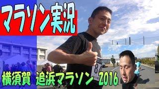 【 マラソン 実況 】 横須賀 追浜 マラソン 2016 参加記録 / 一般男子 10km