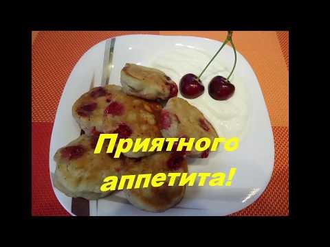 Оладьи с вишней