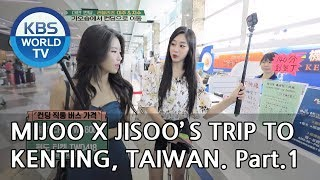 Mijoo X Jisoo's trip to Kenting, Taiwan! Part.1 [Battle Trip/2018.10.21]