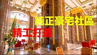 哇賽!這是來到歐洲的皇宮嗎?中悅維也納豪宅三房(好房實境秀)總坪106.84坪  三套房規劃  雙平面大車位  開價只要2988萬