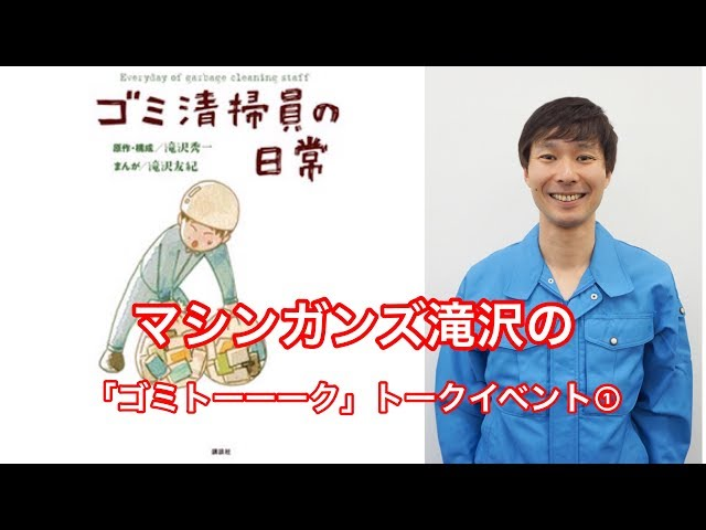 マシンガンズ滝沢の『ゴミトーーーク』vol.1