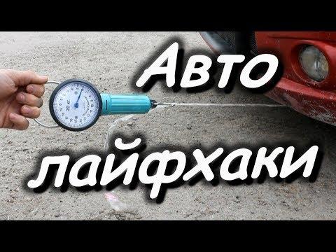 Автомобильные хитрости для автовладельцев