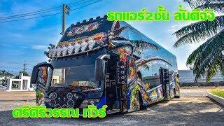 เดินดูบัสทรงอวตารสายโหด-ศรีศิริวรรณ-ทัวร์-srisiriwan-bus-thailand