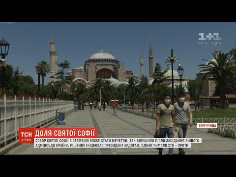 ТСН: Вищий адмінсуд Туреччини анулював статус музею для собору Святої Софії