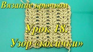 Вязание крючком. Урок 18. Узор «косички».