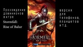 Прохождение доминионов в Stormfall: Rise of Balur