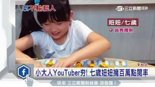 小大人YouTuber夯!七歲妞妞擁百萬點閱率 三立新聞台