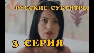 Любовь ангелов 3 серия - русские субтитры