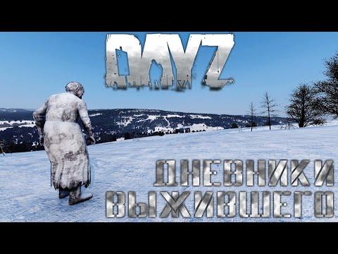 DayZ | Дневники