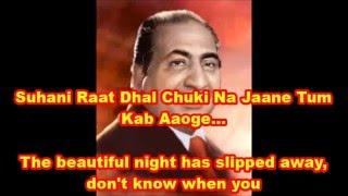 Mohammad Rafi Hit Song-Suhani Raat Dhal Chuki;Lyrics & Translation