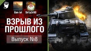 VK 28.01 - толстый и породистый. Взрыв из прошлого №8 [World of Tanks]