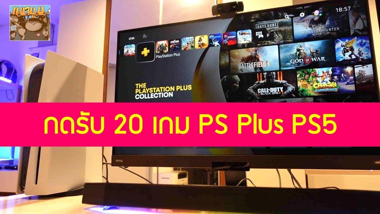 วิธีการกดรับ 20 เกม PS Plus Collection บนเครื่อง PS5