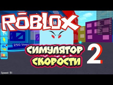 КАК УБИТЬСЯ ОБ СТЕНУ С РАЗБЕГА Симулятор скорости в Роблокс. Speed simulator Roblox Speed City