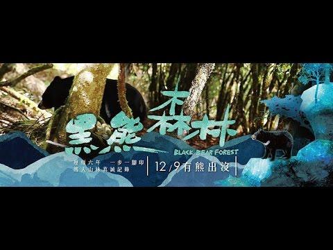 1/11 PM6 訪問黑熊森林 導演...