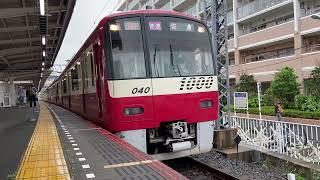 京急新1000形1033編成(シーメンスGTO)京成佐倉止まり回送 発車