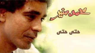 Mohamed Mounir - 7ata 7ata (Official Audio) l محمد منير - حتى حتى