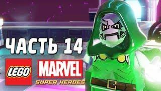 LEGO Marvel Super Heroes Прохождение - Часть 14 - ДОКТОР ДУМ