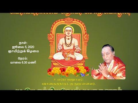 பெரியபுராணம் தொடர் சொற்பொழிவு