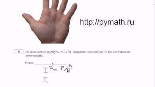 ГИА математика .9 выразите переменную. Видео урок.