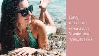 ✈ ТОП-3 TELEGRAM КАНАЛА для поиска БЮДЖЕТНЫХ ПУТЕШЕСТВИЙ   + Розыгрыш (для всех стран!) 💜 LilyBoiko