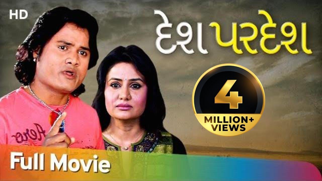 Download Desh Pardesh | Full Gujarati Movie | Hiten Kumar | Pranjal Bhatt | Superhit Gujarati Film