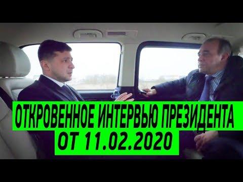 ПРОБЛЕМА доверия в команде Президента - Новое Интервью Зеленского