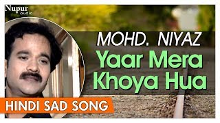 Yaar mera khoya hua - mohd. niyaz - superhit hindi sad songs - nupur audio