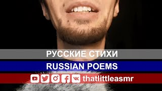 АСМР Русские Стихи [Шепот] - ASMR Russian Poems [Inaudible Whispering]