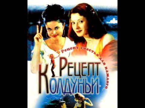 Рецепт колдуньи.Мелодрама.Россия.2003.