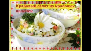 Крабовый салат из крабовых палочек / Приятного Аппетита / Bon Appetit
