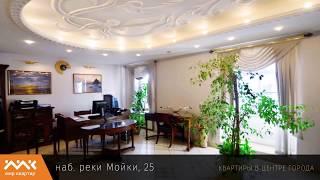 квартиры на набережной   реки мойки наб  25