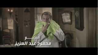 E3mel 3abit ( Bab El Khalk ) - WAMA   اعمل عبيط ( مسلسل باب الخلق ) - واما