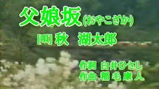 〖父娘坂〗の1st レーザーカラオケです。 ※アナログ素材です。 ※秋 湖太...