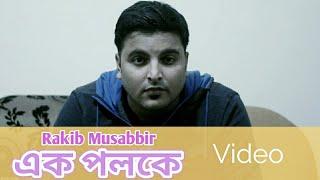 Ek Poloke Tumake Rakib Musabbir Mp3 Song Download