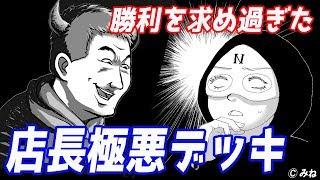 【遊戯王】勝利を求め悪魔に魂を売ったカードショップ店長...