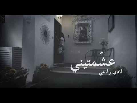 تشويقة فيديو كليب: عشمتيني  فادي رفاعي   Music Video : Ashamtini  Fadi Rifaai