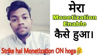 Mera Monetization Enable Kaise Hua  !! Some tips