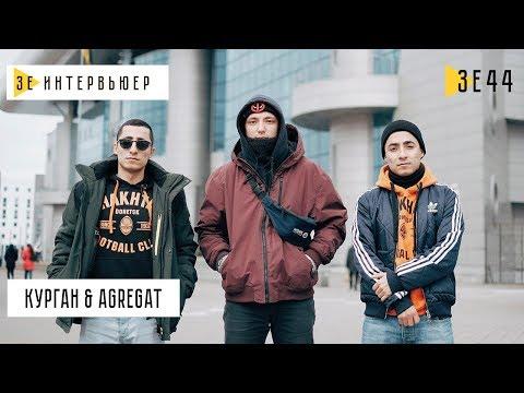 Курган & Agregat. Зе Интервьюер. 13.12.2018