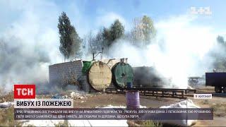 Новости Украины: в Житомире взорвалась 200-литровая бочка - каково состояние пострадавших