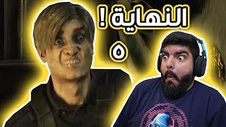 نهاية ليون ! - #5 - ريزدنت ايفل 2 ( مترجم عربي ) Resident Evil 2 Remake